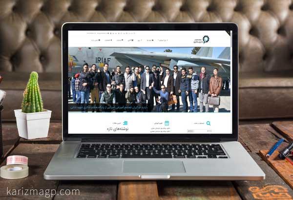 طراحی سایت آموزشگاه امیرکبیر