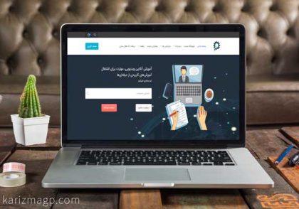 طراحی وب سایت در اصفهان