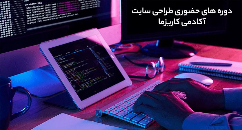 آموزش طرحی سایت در اصفهان